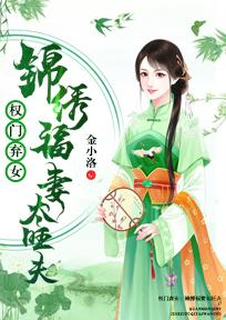 权门弃女:锦绣福妻太旺夫