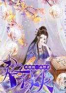 奉子休夫:丞相的一品悍妻