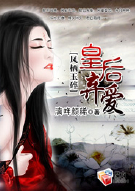凤栖玉碎:皇后弃爱